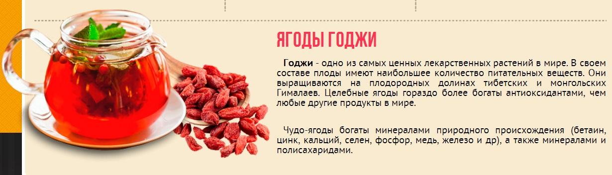 Как похудеть и как принимать с ягодой годжи