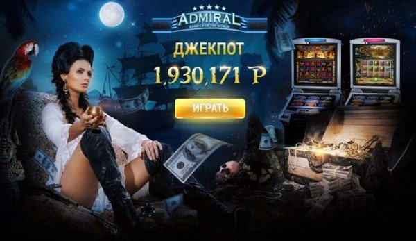 Легендарное казино Адмирал